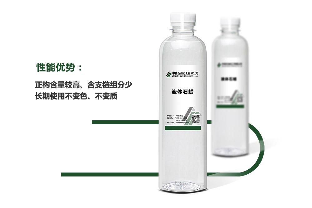 工业石蜡油