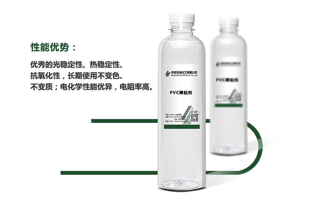 环保PVC降粘剂