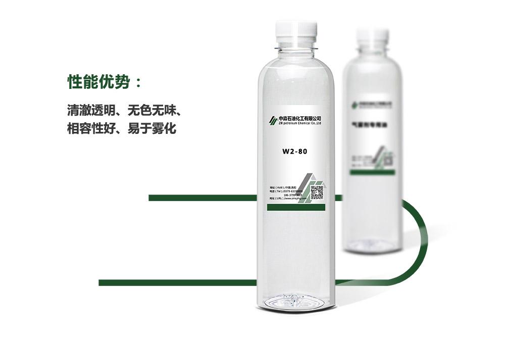 气雾剂用油W2-80