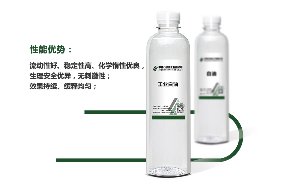 工业级白油