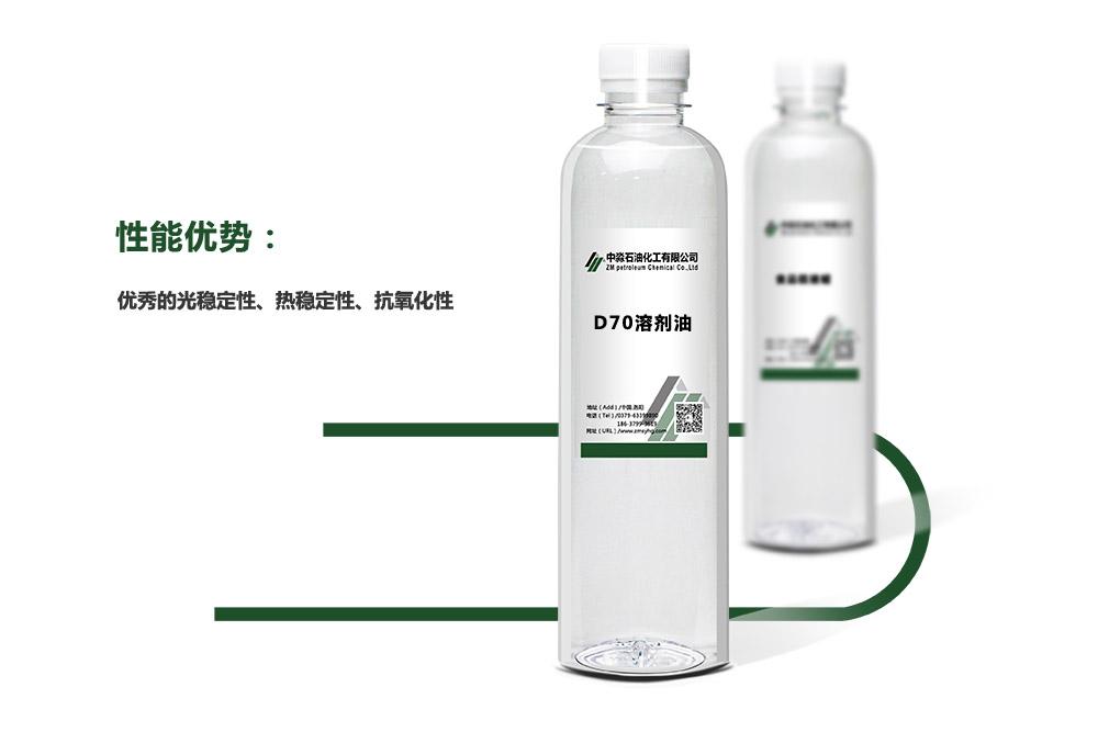 D70溶剂油