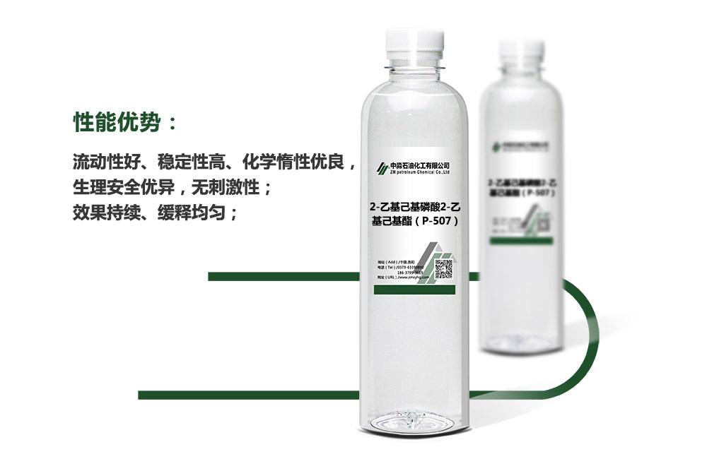 2-乙基己基磷酸2-乙基己基酯(P507)