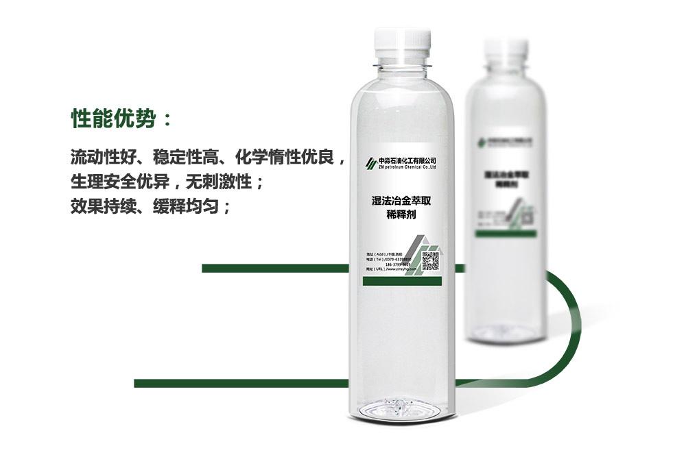 湿法冶金萃取稀释剂
