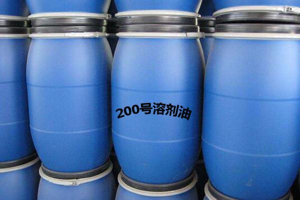 200溶剂油