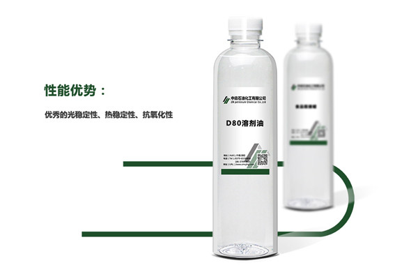 D80溶剂油