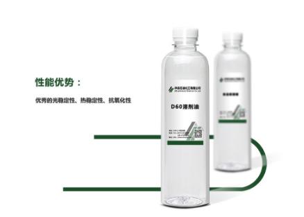 D60溶剂油